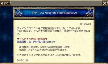 Screenshot_2015-03-24-15-05-10.jpg